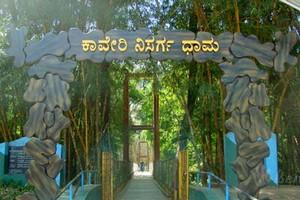 Kaveri Nisargadhama Island, Nisargadhama Reserve